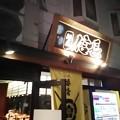 こってり豚骨 麺屋 信長1