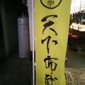 こってり豚骨 麺屋 信長2