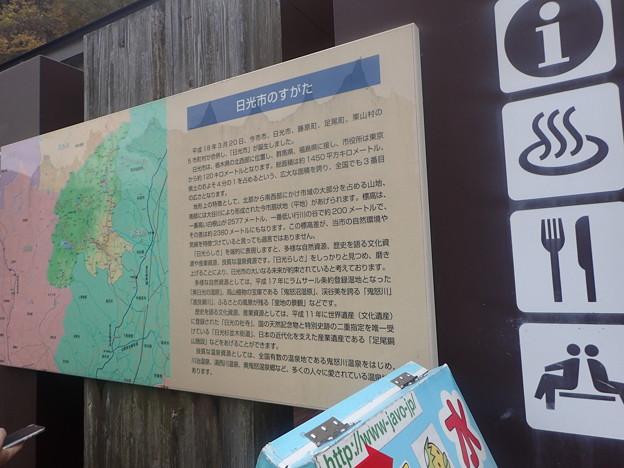 Photos: 道の駅 湯西川