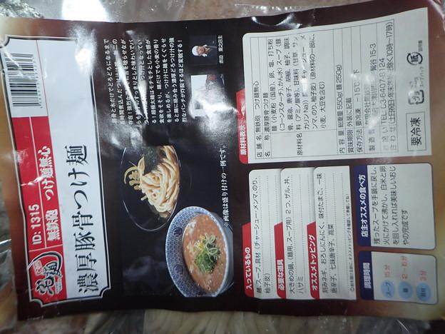 無鉄砲 つけ麺 無心