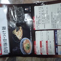 Photos: 無鉄砲 つけ麺 無心