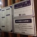 Photos: 改栄湯