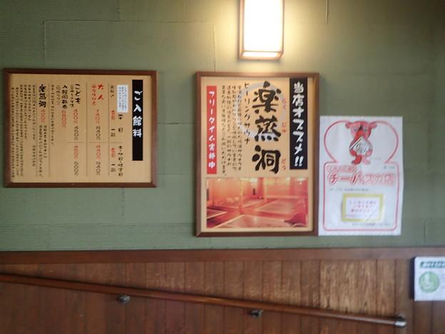 Photos: 湯楽の里 市原温泉