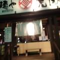 Photos: 麺や 虎徹