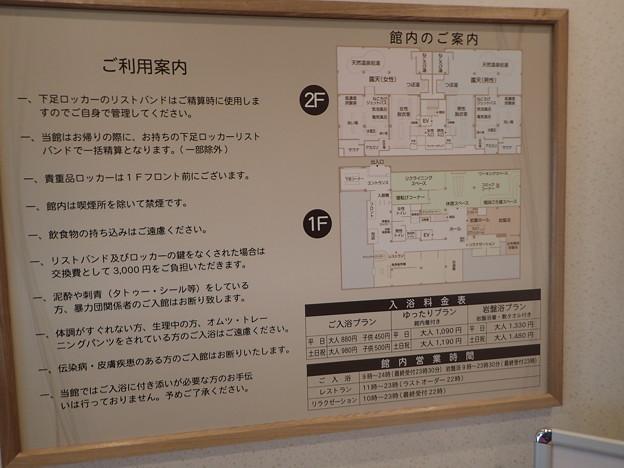 天然温泉 湯舞音 袖ケ浦店