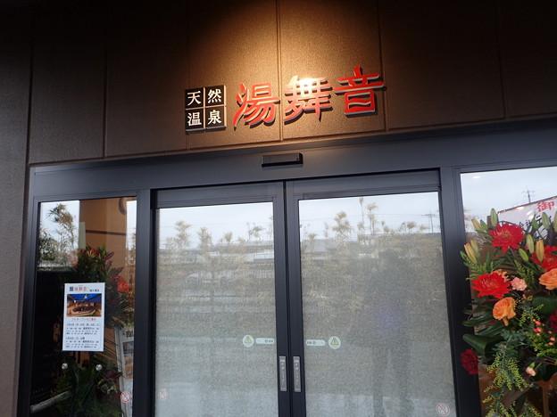 Photos: 天然温泉 湯舞音 袖ケ浦店
