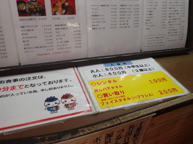 Photos: 勝浦つるんつるん温泉