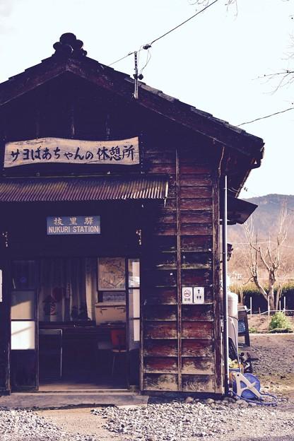 大井川鐵道 抜里駅のサヨばあちゃんの休憩所。。(^^)