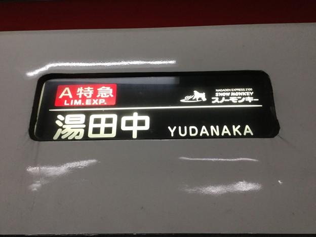 撮って出し。。旧成田エクスプレスのスノーモンキー号で湯田中へ 2月3日