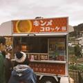 撮って出し。。伊豆の河津桜まつり B級グルメ 3月6日