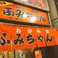 撮って出し。。広島のうまい物 広島風お好み焼きふみちゃ 3月21日
