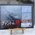写真: 撮って出し。。雨の横田基地友好祭 ファントム来なかったけど百里の宣伝 20180915