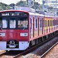 Photos: 2018年振り返って。。京急120周年の歩み号特別塗装車両1500系 本線走る(3) 20180814