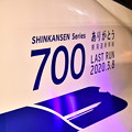 Photos: 20200224 東海道新幹線ラストランへ700系(2)