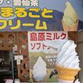 島原ミルクソフト(道の駅・みずなし本陣【長崎】)