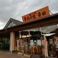 道の駅幸田