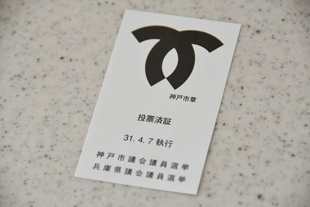 20190407兵庫県議会神戸市議会議員選挙 80C15899-6424-42D9-8623-BBEC978D1247