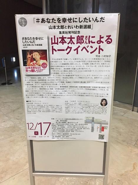 20191217山本太郎トークショー3 1F4AB933-80D1-4CAD-9890-33D7CF14FCD5