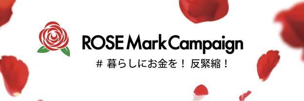 20191218薔薇マークキャンペーン 65960B6F-C2F1-4EFC-A511-33725D44F802