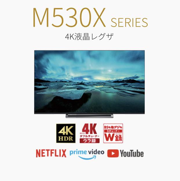 20191220TOSHIBAレグザ A35A1083-079F-4B51-B377-E85076D0FEF0