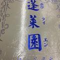 20200115昼食蓬莱園5 90854ECA-DA6E-4F99-A1F5-5F80F6B81728