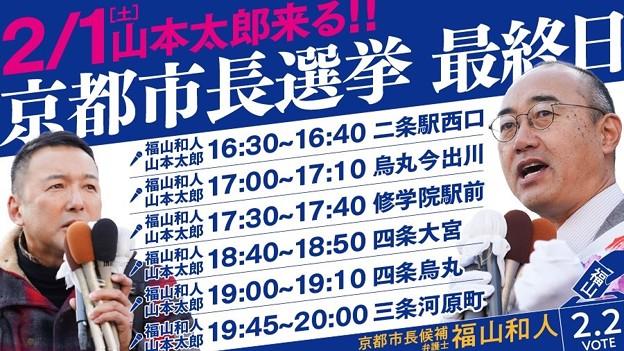 20200201京都市長選1 69375296-02CB-4624-B895-9B0B7EDA9E38