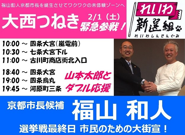 20200201京都市長選2 B20F1E9D-C8E9-46FB-AB39-EB6F5D0EEF07