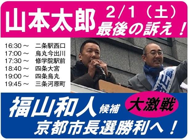 20200201京都市長選 AD087094-4E0A-4536-A67E-42DDFCFEA7D4