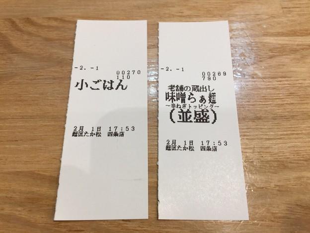 20200201麺匠たか松3 76E93FC0-D91A-4411-A274-FD504C2B58CD