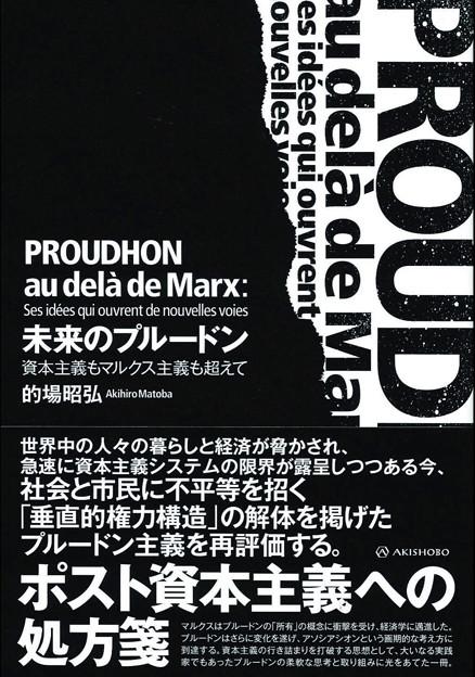 20200726未来のプルードン FBD0F2BE-C08C-4C5F-BC28-1EA48CBB1F9B