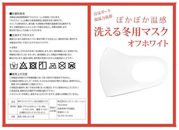 20201112冬用ウレタンマスク オフホワイト