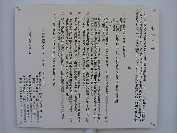 20161112_相生山線1