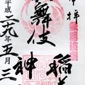 歌舞伎稲荷神社御朱印  東京都中央区銀座