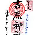 吉原神社御朱印 東京都台東区
