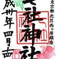 七社神社御朱印 東京都北区