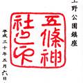 写真: 五條天神社 東京都台東区