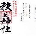 写真: 秩父神社 3 埼玉県秩父市