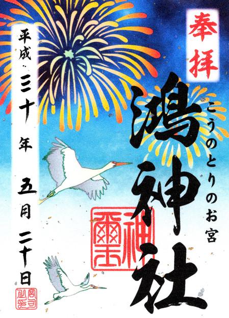 写真: 鴻神社(5~8月限定) 埼玉県鴻巣市