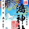 鴻神社(5~8月限定) 埼玉県鴻巣市