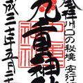写真: 九重神社 埼玉県川口市