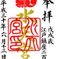 写真: 水天宮(江戸鎮座200年)東京都中央区