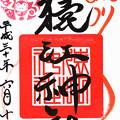 猿江神社御朱印 東京都江東区