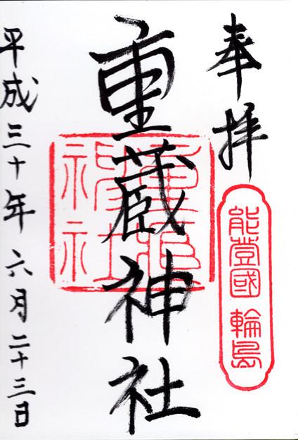 重蔵神社 石川県輪島市