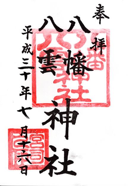 八雲八幡神社 東京都八王子市