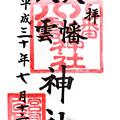 八雲八幡神社御朱印 東京都八王子市