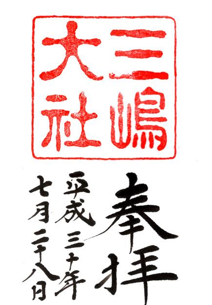 三嶋大社2 静岡県三島市