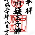 氷川簸王子神社(中山神社旧称) 埼玉県さいたま市