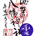 滝野川八幡神社御朱印 東京都北区