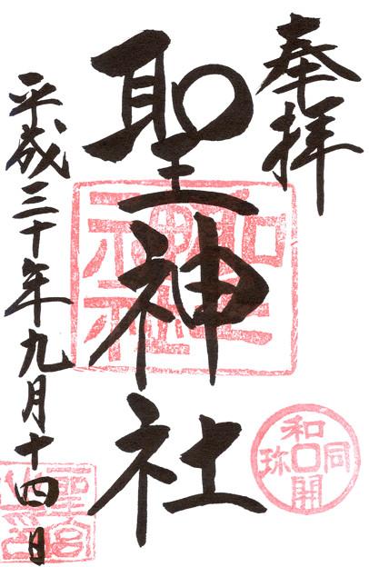 聖神社2 埼玉県秩父市
