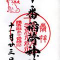 十番稲荷神社御朱印 東京都港区